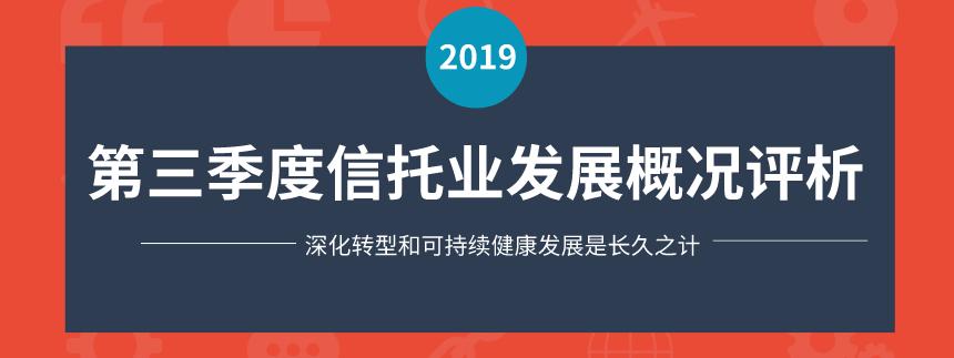 2019年3季度中國信托業發展評析