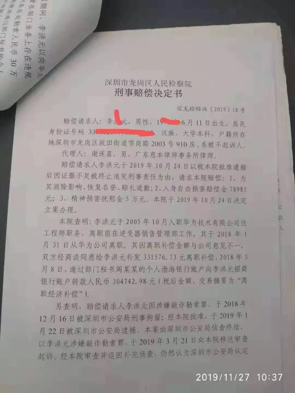 华为!请立即向前员工李洪元道歉