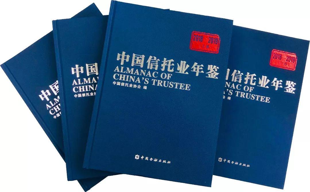 《中国信托业年鉴(2018—2019)》正式出版发行