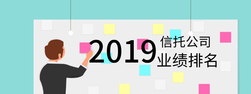 2019信托公司业绩排名(附表)