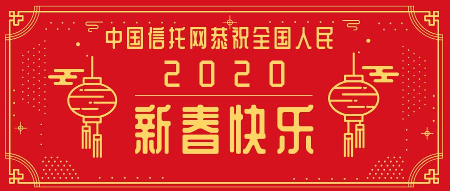 中国信托网恭祝全国人民2020新春快乐