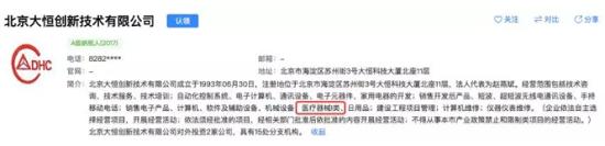 徐翔狱中推动1600万捐款  应莹表示有需要应继续捐赠