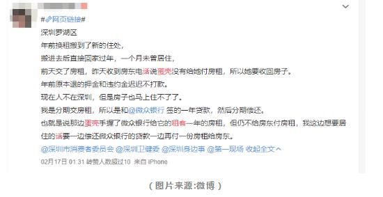 """蛋壳公寓遭深圳紧急排查  疫情牵出""""租金贷""""危机"""