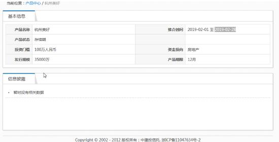 中建投信托·安泉 404 号(杭州美好)3.5亿信托项目部分延期兑付