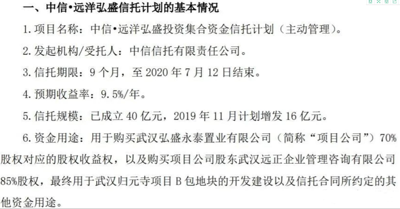 """2.3亿信托""""罗生门""""再升级 远洋地产表示""""黑锅不背""""已于去年7月份全额结清信托本息!"""