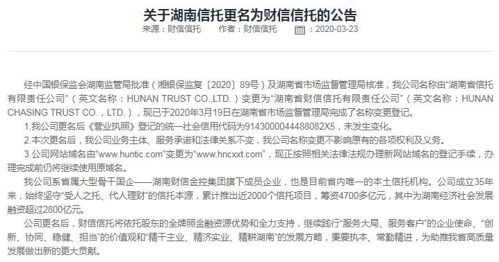 """又一信托公司更名!湖南信托更名为""""财信信托"""""""