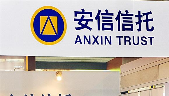 安信信托股份有限公司诉讼公告