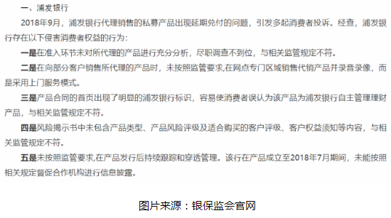 浦发银行遭监管通报背后:七旬客户踩雷私募  产品销售存硬伤