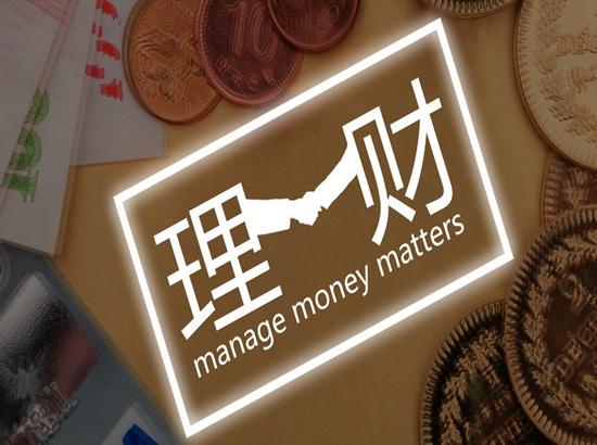 1.5亿!西安旅游再买理财产品 去年收益超1600万