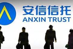 安信信托复牌后一字跌停 上海电气集团拟参与重组