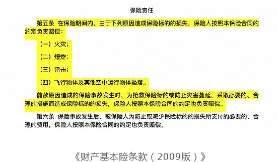 武汉金凰债务违约拉锯:被保人尚未向人保财险提出索赔  涉事信托索赔难