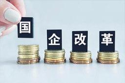 国资布局将迎调整 央地国企竞争性领域专业化整合提速