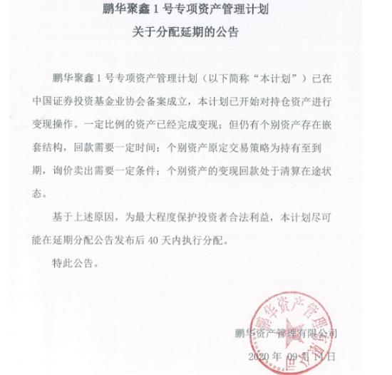 鹏华聚鑫资管40亿产品违约真相:是否真能兑现?