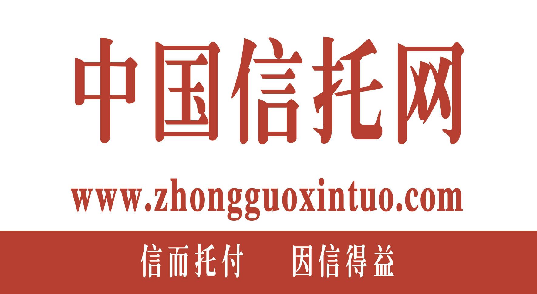 中国信托业协会重点课题研究组