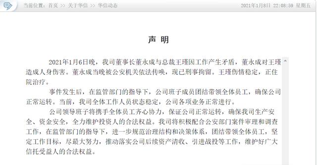 董事长打伤总经理,欠债75亿的华信信托自救方案再添变数