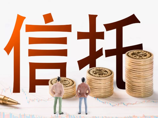 中融信托总资产超284亿元 同比增长2.8%