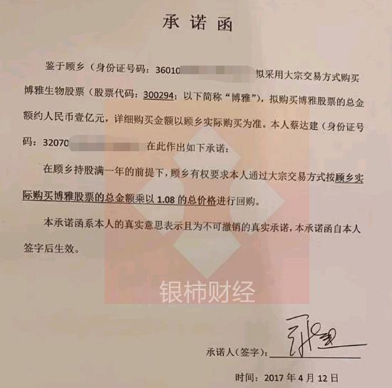 """知名医药投资人蔡达建被曝6亿建""""老鼠仓"""" 或涉博雅生物违规交易"""