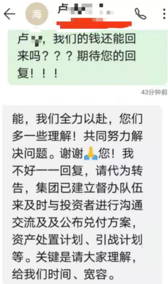 民生信托踩雷:网传卢志强给投资人发道歉信