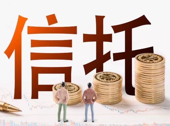 信托周报【4.5~4.11】:融资类信托持续压降 布局标品信托成热点