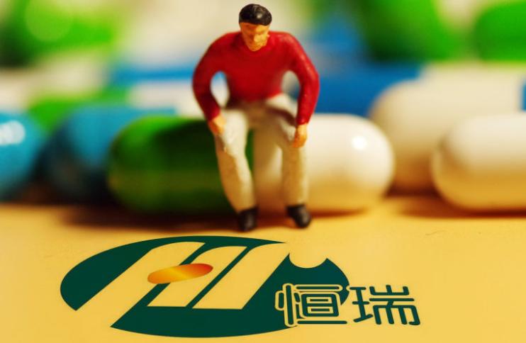 """""""药茅""""恒瑞医药股价跳水,此前因虚构费用被财政部处罚"""
