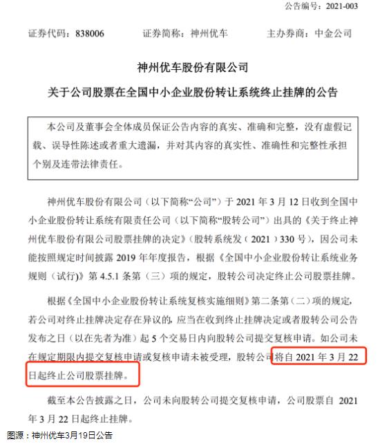 """小米造车""""绯闻对象""""宝沃深陷泥潭:停产、巨债 加盟商半年才卖一台车"""