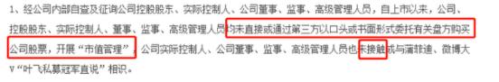高层震怒!叶飞捅爆A股黑幕,中国最大联合坐庄案浮出水面?