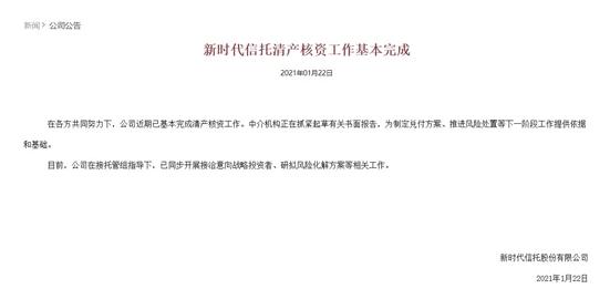 """信托2020:5家机构""""暴雷"""",留下千亿烂摊子"""