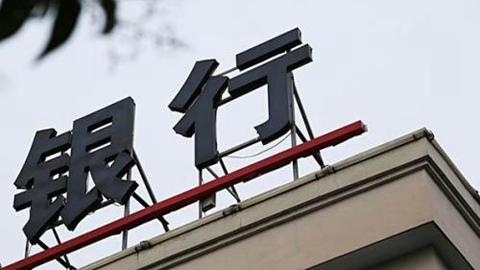 银行存款利率报价改革启动!深圳部分银行下调存款利率