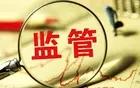 """一张""""迟到""""的罚单:四川信托原总裁陈军被四川银保监局禁业8年"""