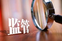 参与倒量虚假交易,民生银行、南粤银行及国信证券遭交易商协会处分