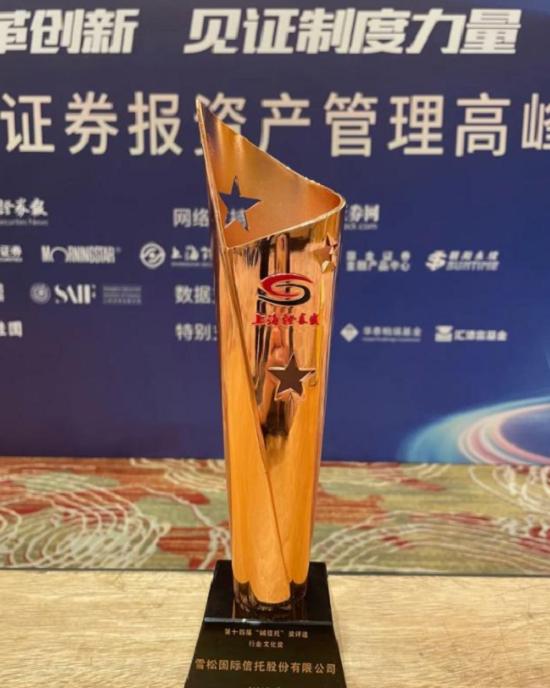 """雪松国际信托蝉联""""诚信托""""行业文化奖"""