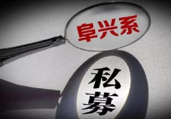 """国广控股3亿私募债违约 """"阜兴系""""染指下爆发债务危机"""