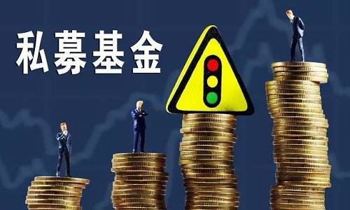 券商副总裁、信托总经理、公募基金经理……扎堆入私募,为何?