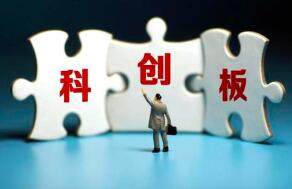 """家族信托持股企业登陆科创板频传佳音 """"少量且间接持股""""或为破局关键"""