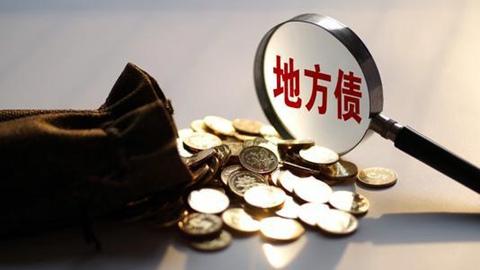 8月地方新增债发行创年内新高!财政部表态加快发债
