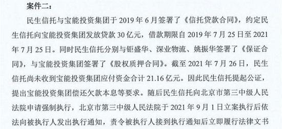 """""""宝能系""""被要求清偿42亿借款 另涉及21亿贷款本息逾期"""