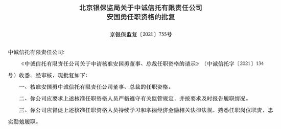 中诚信托新总裁安国勇任职获批 旗下私募近期被证监局要求责令整改