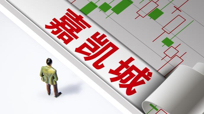 嘉凯城:恒大母公司广州凯隆将16.5亿债权转让给华建控股