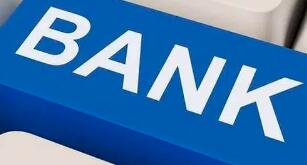 重庆三峡银行个人住房贷款占比超标 集中代销大股东信托产品或存风险