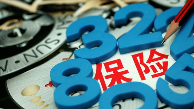 北京银保监局:加大事中事后监管力度,严肃查处违规设立的保险中介机构营业场所